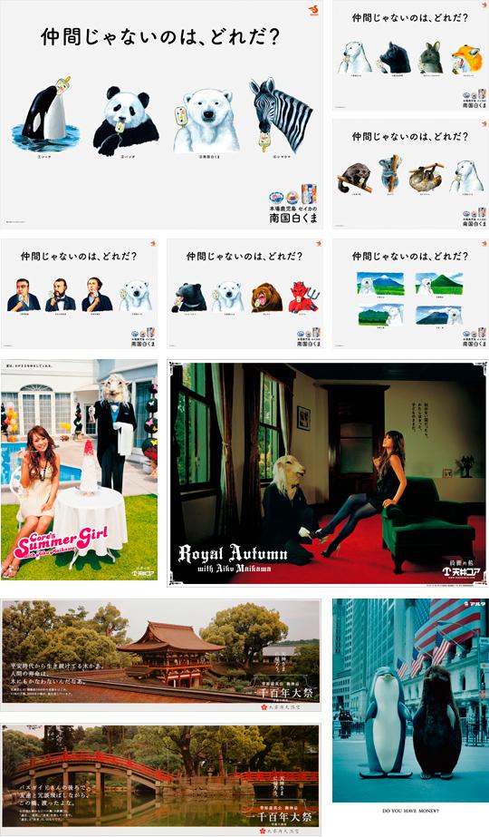 広告制作デザイン会社アルカードの仕事