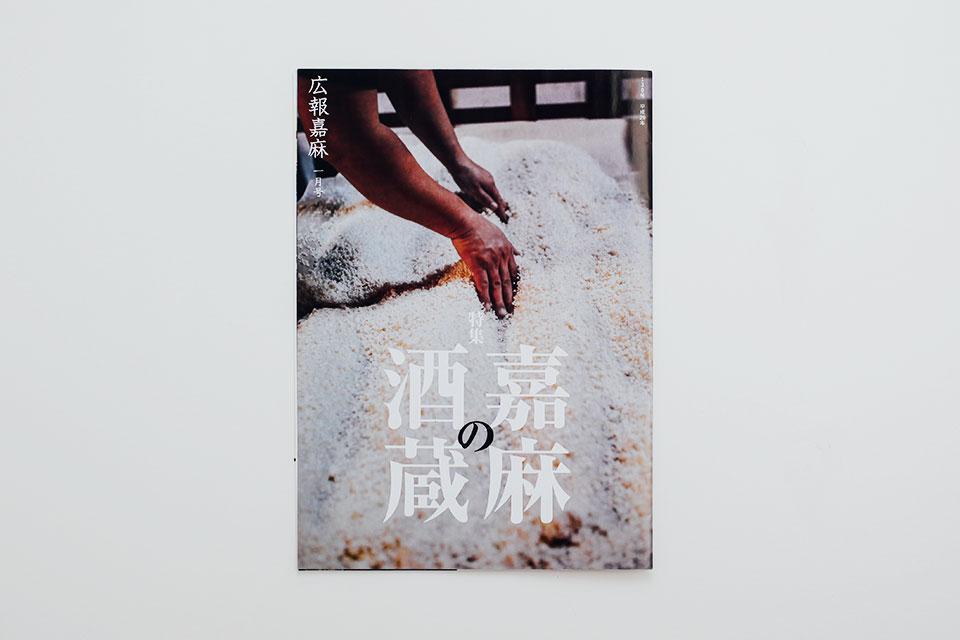 嘉麻市広報誌『広報嘉麻』
