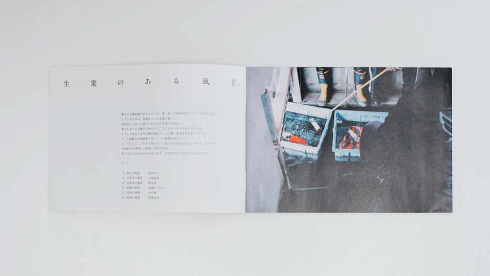 冊子『生業のある風景』