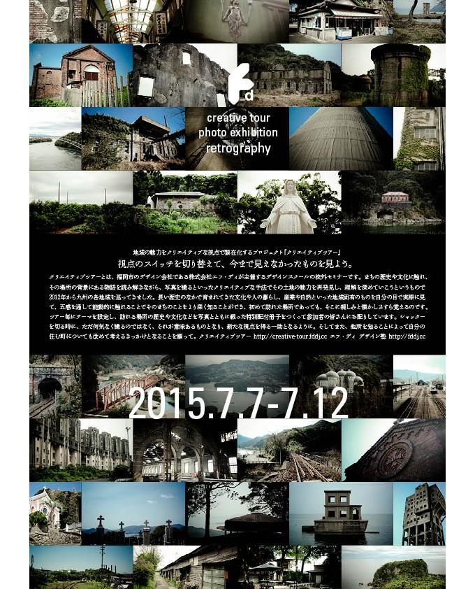 『クリエイティブツアー写真展/レトログラフィvol.1』