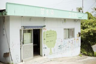 屋久島の暮らし=草木染めコポル