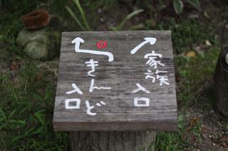 いきぬきどころ・きんど=古庄和也さん